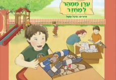 יום המיחזור של ישראל 2019