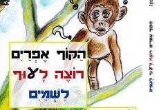 הקוף אפרים רוצה לעוף לשמים