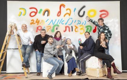 פסטיבל חיפה הבינלאומי ה-24 להצגות ילדים