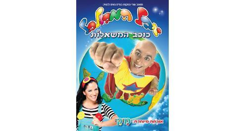 DVD ליובל המבולבל: כוכב המשאלות