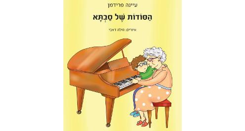 הסודות של סבתא