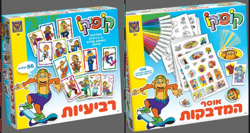 סדרת משחקי קופסה וערכות יצירה של קופיקו