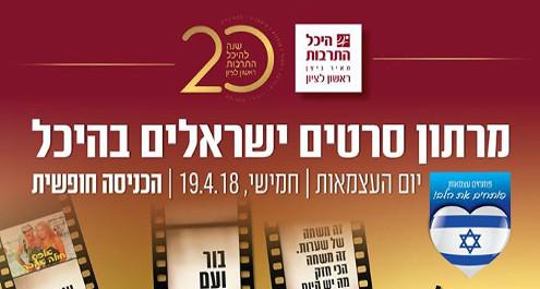 """עצמאות 2018: מרתון סרטים ישראלים בראשל""""צ"""