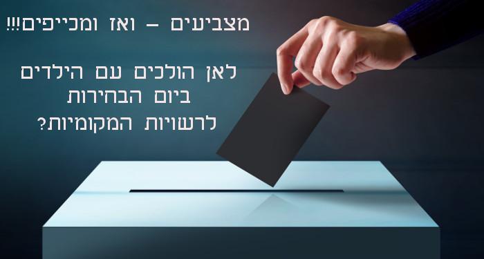 10 המלצות מגניבות ליום הבחירות לרשויות המקומיות