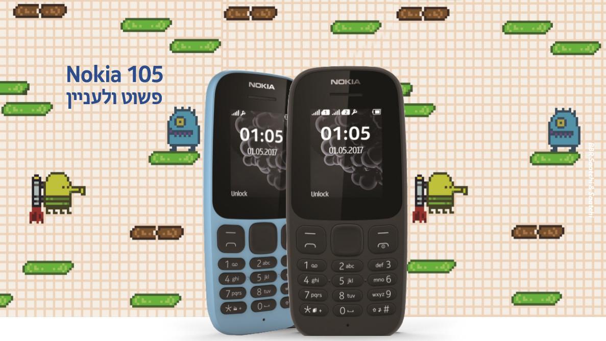 מחפשים מכשיר סלולרי ראשון לילד? נוקיה 150 יעשה את העבודה!