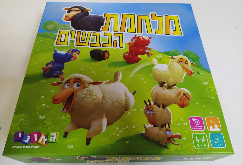 """""""מלחמת הכבשים"""" – משחק חברתי מאתגר לכל המשפחה"""