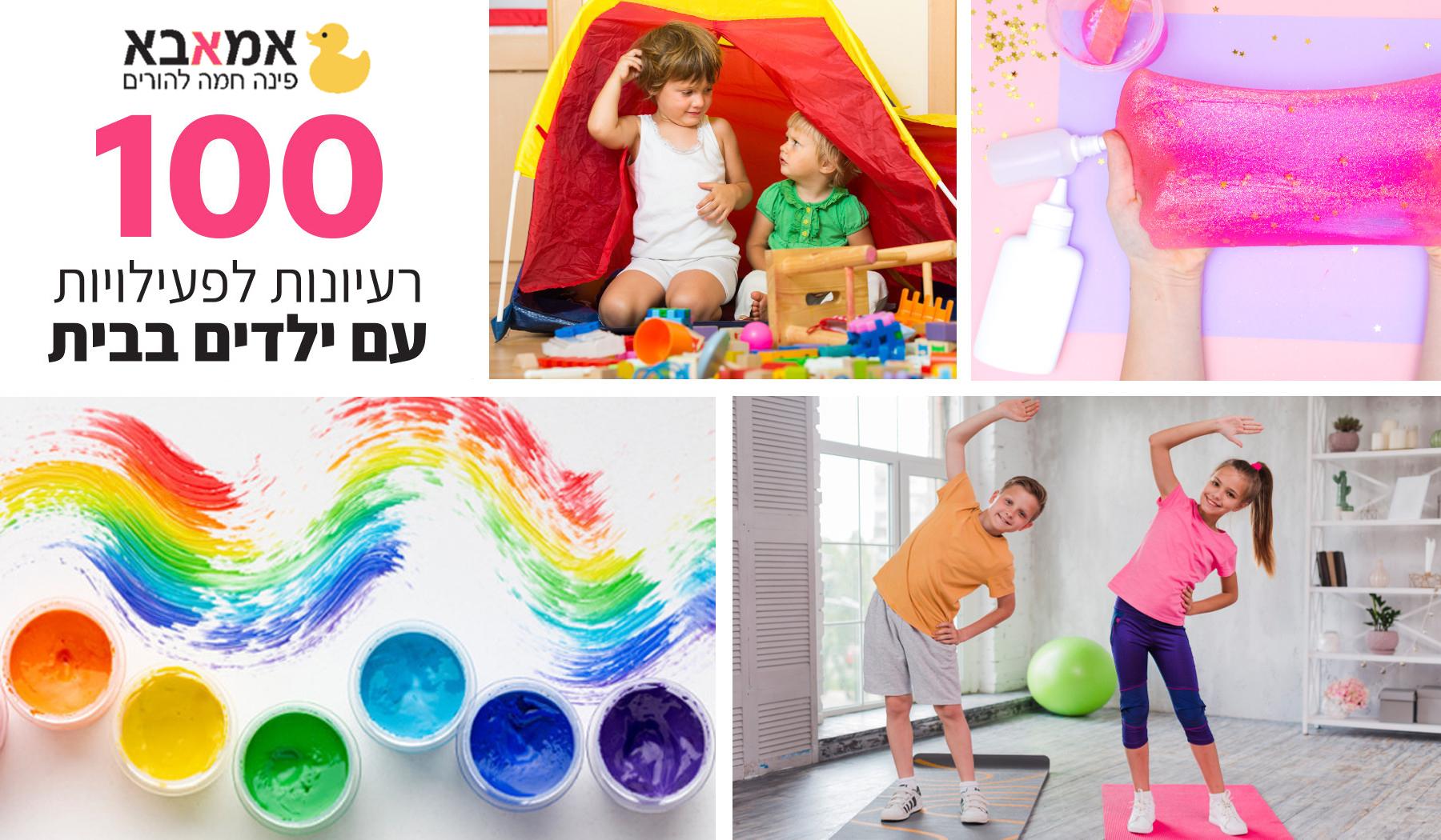 100 רעיונות לפעילויות עם ילדים בבית