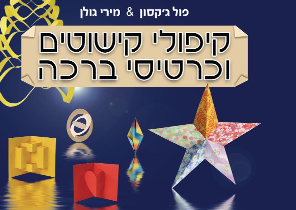 סוכות בסגר עם המרכז הישראלי לאוריגאמי