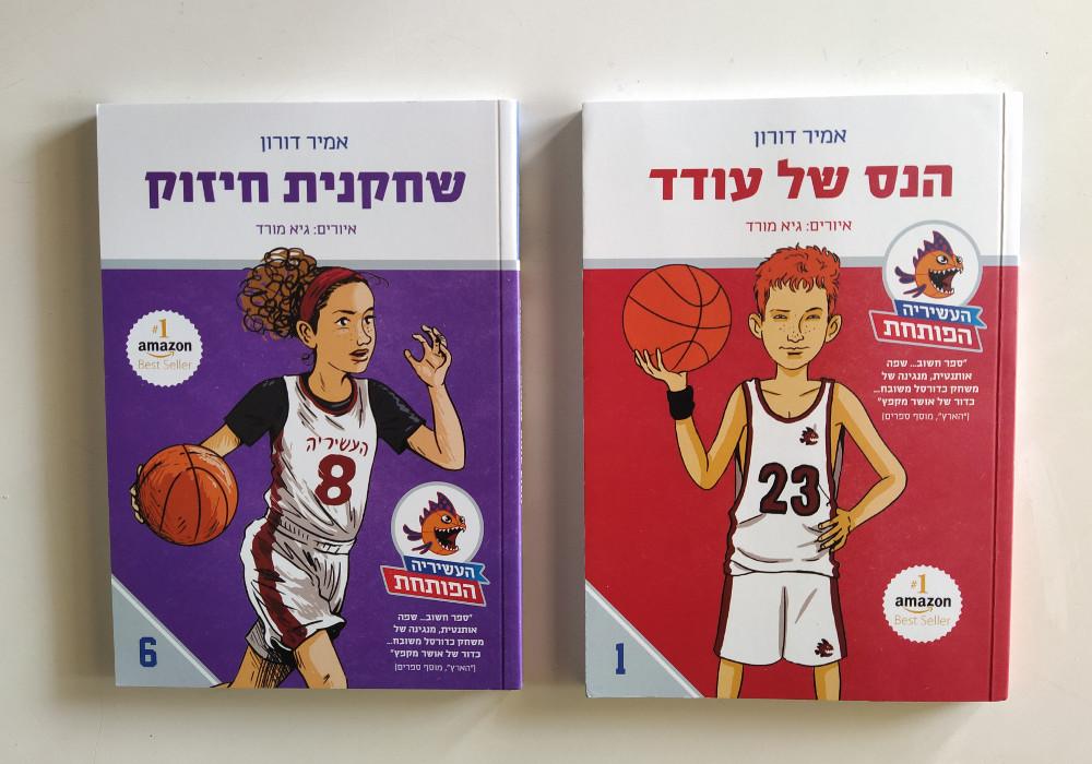 העשיריה הפותחת – סדרת ספרי כדורסל לילדים ונוער