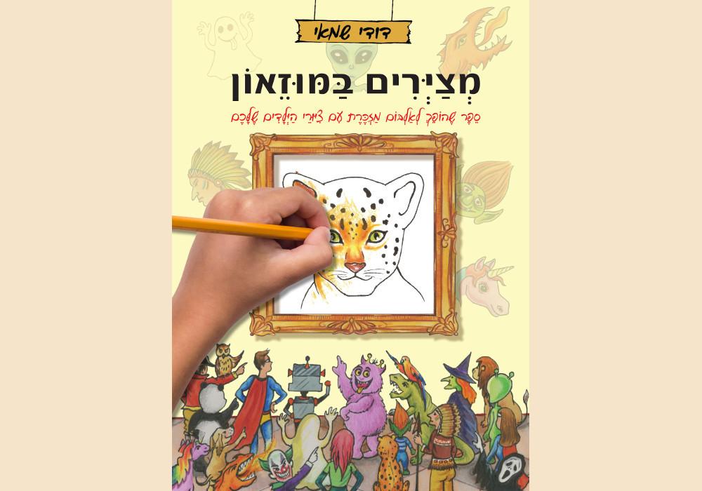 מציירים במוזיאון - ספר שהופך לאלבום עם ציורי הילדים