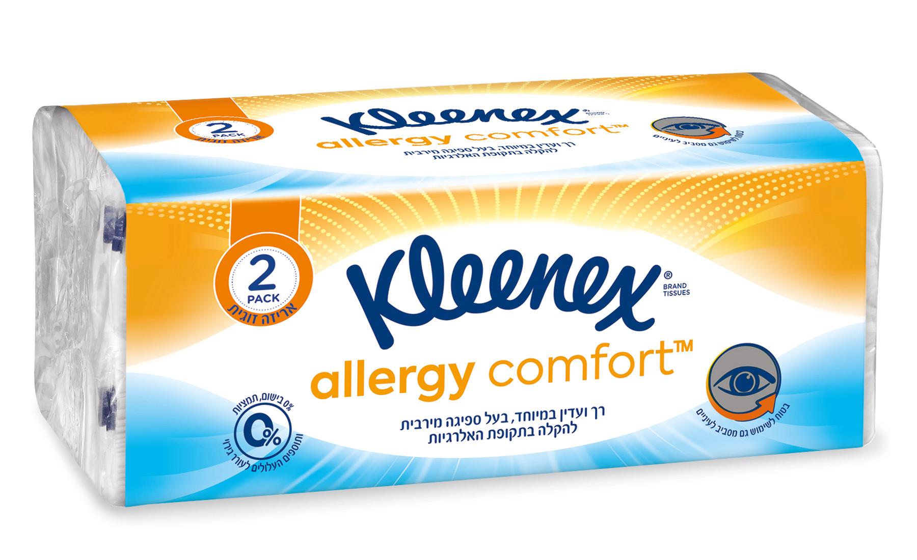חדש מקלינקס: Kleenex Allergy Comfort